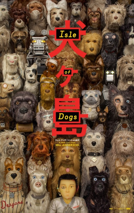 Isle-of-Dogs-New-Poster
